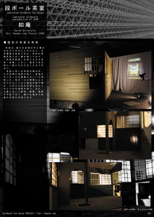 段ボール茶室国宝如庵写し¥如庵・プレス資料993.pdf.jpg